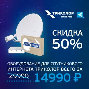Скидка 50% на оборудование для подключения услуги «Спутниковый интернет» от Триколора