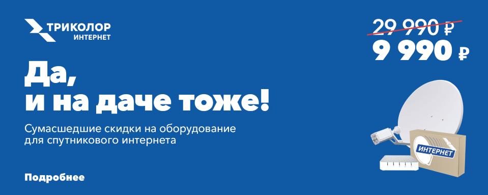 ULTRA HD Tricolor 4k Ижевск Удмуртская Республика Сервисный Центр