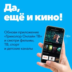 Приложение «Триколор Онлайн ТВ»