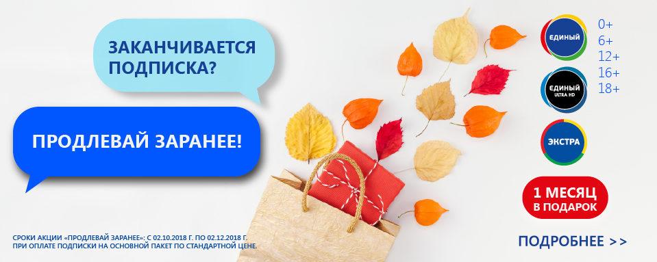 Триколор продлевай пакет единый в Ижевске